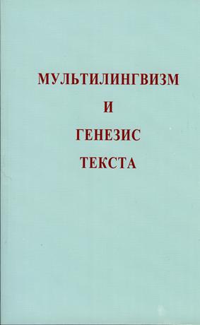 Multilinguisme et genèse du texte. Mul'tilingvizm i genezis teksta