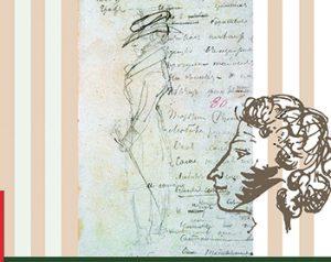 Andrew KAHN (Univ. d'Oxford) « L'»Eugène Onéguine» de Pouchkine: lire les multiples vies du texte »