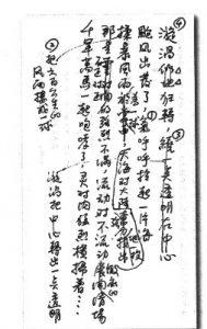 Journée d'étude : Atelier de traduction. Traduire le poème sinophone