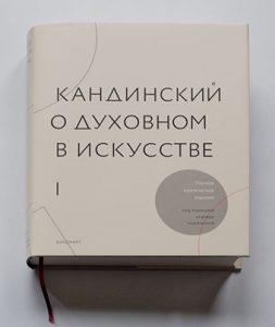 [PARUTION ] Nadia Podzemskaia,  Vassily Kandinsky «Du spirituel dans l'art»
